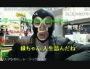 20140110 暗黒放送Q 人間ドッグの結果・・・放送 thumbnail