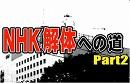 1/3【新春特番】「NHK解体」への道 - Part2[桜H26/1/11] thumbnail