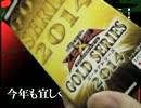 【遊戯王OCG】超豪華「ゴールドシリーズ2014」開封式!