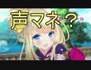 (^q^)くおえうえーーーるえうおおおwwwwww【ふざけ気味の声真似】