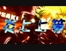 【大崎一番太郎テーマソング】炎上ボンバー【ver.初音ミク】