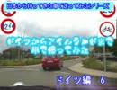 【ドイツ→アイルランド】赤信号x50でどこまで行けるかやってみた(6)