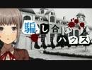 【フルボイス・ADV式】 騙し合いハウス 第1話 thumbnail