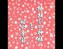 BGM付き声劇【縁結びの神様と桜の季節(前編)】