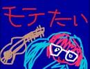 【さもい】モテたくてギター始めたけど全然モテない 踊ってみた thumbnail