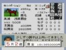 またダビスタで凱旋門賞制覇めざす Part24 thumbnail
