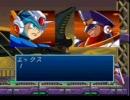 ロックマンX4 エックスで急いでノーダメージクリア Part10