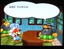 ペーパーマリオRPG実況プレイ part13【超々ノンケ冒険記☆真多重縛りの旅】 thumbnail