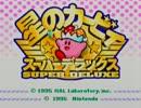【実況】広島の兄妹が星のカービィSDXを実況プレイ【part1】 thumbnail
