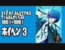 【2ch】第7回みんなで決めるゲーム音楽ベスト100(+900) 補遺編3