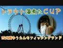 【ニコニコ動画】【 トラウト藻煮たCUP 】 オフ会(本家)  ありがとうございました^^を解析してみた