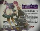 【紫影のソナーニル】rosa morada【~What a beautiful memories~】
