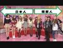 【ニコニコ動画】台湾人が語る日本人と支那人・南トンスルランド人との違いを解析してみた