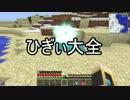 【Minecraft】ありきたりな工業と魔術 Part03【ゆっくり実況】