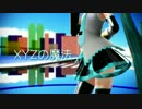 【コロン式ミクver.2.0】XYZの魔法+α【MMDフィギュア風】