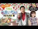 2014/01/13 グッチ裕三 今夜はうまいぞぉ! (第41回) thumbnail