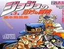 ジョジョの奇妙な冒険 ドラマCDブック 第3巻 ディオの世界の巻