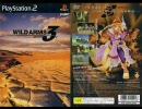 ゲーム ワイルドアームズ3 OP&ED