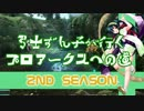 【PSO2】弓士ずん子が行く プロアークスへの道 2nd #1 thumbnail