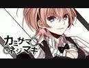 【SHINVAL】カミサマネジマキ【歌わせていただきました。】