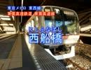 ミクリンレンルカ/花(滝廉太郎)/東京メトロ東西線・東葉高速鉄道の駅名