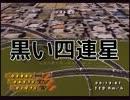 【実況】 ジェットコースターに乗ると人は死ぬ part4