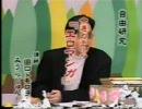 みうらじゅん+田口トモロヲ「80年代サブカル雑誌/自由研究エロマンガ」