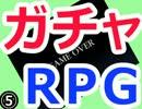【実況】全てはガチャ次第RPG 05