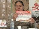 【古谷経衡】さくらじ#119 佐藤健志が語る『震災ゴジラ!』と『僕たちは戦後史を知らない』【saya】