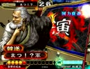 【三国志大戦3】 卑屈Masterがこれからもぐだる 52