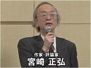【宮崎正弘】2014年の中国経済の展望、そして東京の未来[桜H26/1/16]