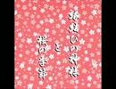 BGM付き声劇【縁結びの神様と桜の季節(後編)】