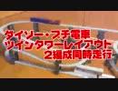 ダイソー・プチ電車 ツインタワーレイアウト 2編成同時走行