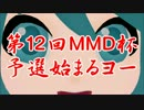 【MMD】予選始まるヨー【第12回MMD杯支援動画】
