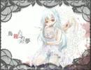 BGM付き声劇【鳥籠の夢】