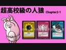 【超高校級の人狼】Chapter2-1