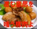 【豚肉祭り】豚野郎が豚肉料理をロールパ