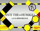【ニコニコ動画】【秋P&列車得P】ANTI THE∞HUMiKiLi【Feat.フミキリーネ・クワン】を解析してみた