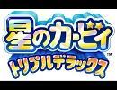 星のカービィ トリプルデラックス BGM ビッグバン(レベル6ステージ5)