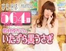 田村ゆかりのいたずら黒うさぎ 第564回-14_0118 thumbnail