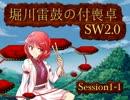 堀川雷鼓の付喪卓 Session 1-1 【東方卓遊戯・SW2.0】