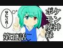 【ゆっくり実況】ポケモン廃神録 第五話「こんにゃくテロ」【XY】