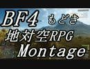 BF4 地対空RPG Montage もどき