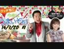 2014/01/20 グッチ裕三 今夜はうまいぞぉ! thumbnail