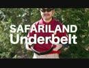 SAFARILAND Underbelt サファリランド インナーベルト レビュー