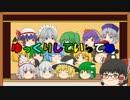 ゆっくりギルガメシュ 第0話 イントロダクション thumbnail