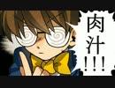 【ニコニコ動画】【鏡音レン】迷探偵コナカ~給食缶上の主菜~【オリジナル?】を解析してみた