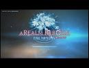 NGC『ファイナルファンタジーXIV: 新生エオルゼア』生放送 第1回 1/2 thumbnail