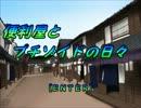 【幻想入り】便利屋とプチゾイドの日々-前編-【クロス作品】