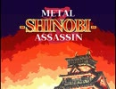 【実況】 忍者版メタルスラッグ 【METAL SHINOBI ASSASSIN】 前編 thumbnail